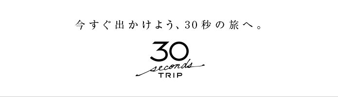 30seconds TRIP