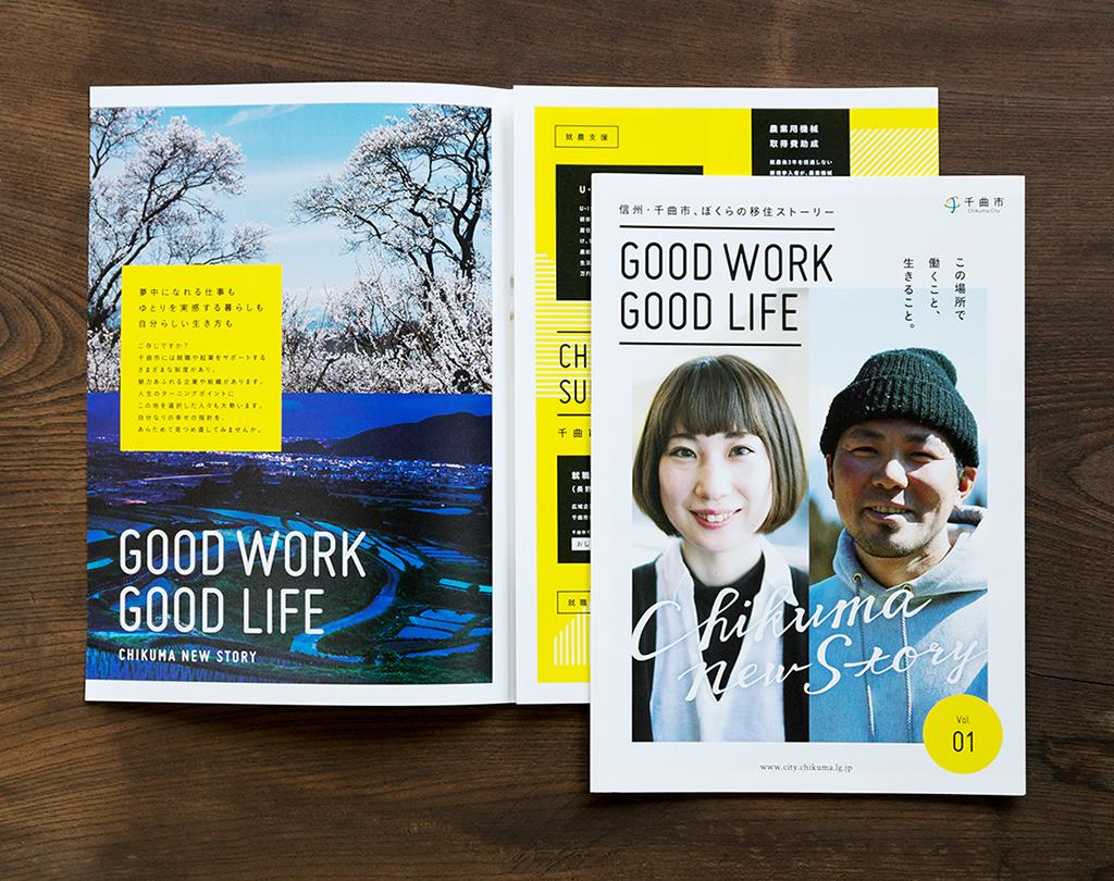 千曲市 「GOOD WORK GOOD LIFE」【移住パンフレット制作】