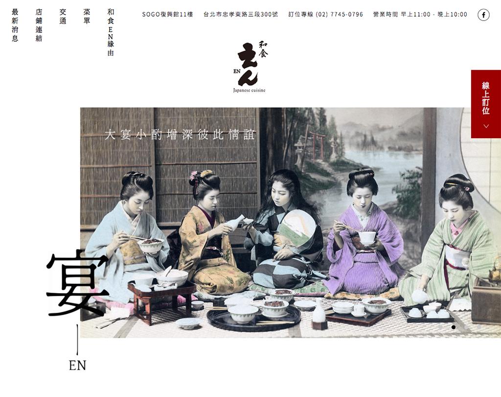 和食えん【台湾/繁体語webサイトデザイン】