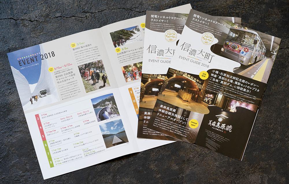 大町市観光協会【イベントガイド制作】
