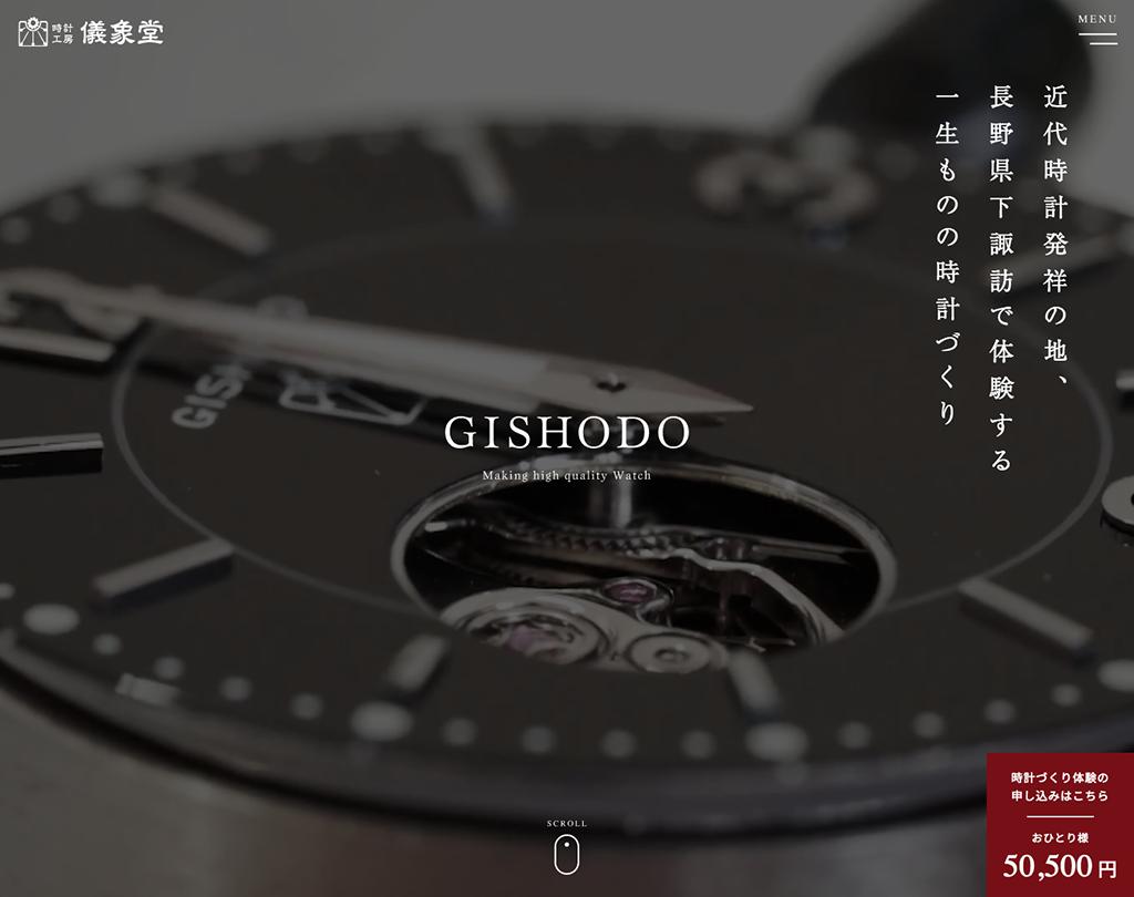時計工房 儀象堂 機械式時計作り体験【特設サイト制作】