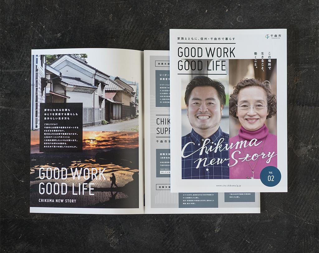 千曲市 「GOOD WORK GOOD LIFE vol.2」【移住パンフレット制作】