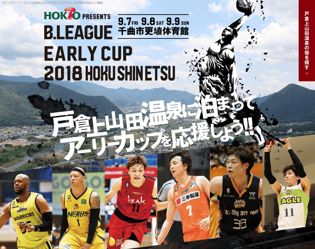 HOKTO PRESENTS B.LEAGUE アーリーカップ2018北信越【特設サイト制作】