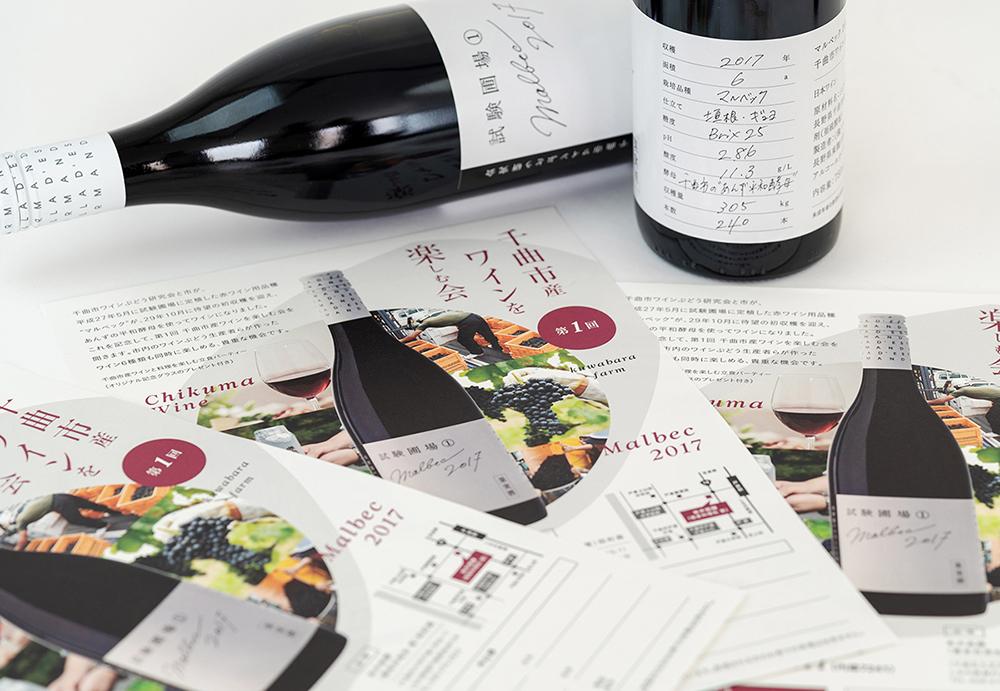 千曲市産ワインを楽しむ会【デザインツール一式制作】