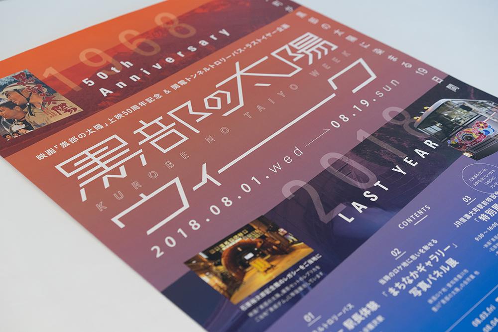 大町市イベント「黒部の太陽ウィーク」【ポスター制作】
