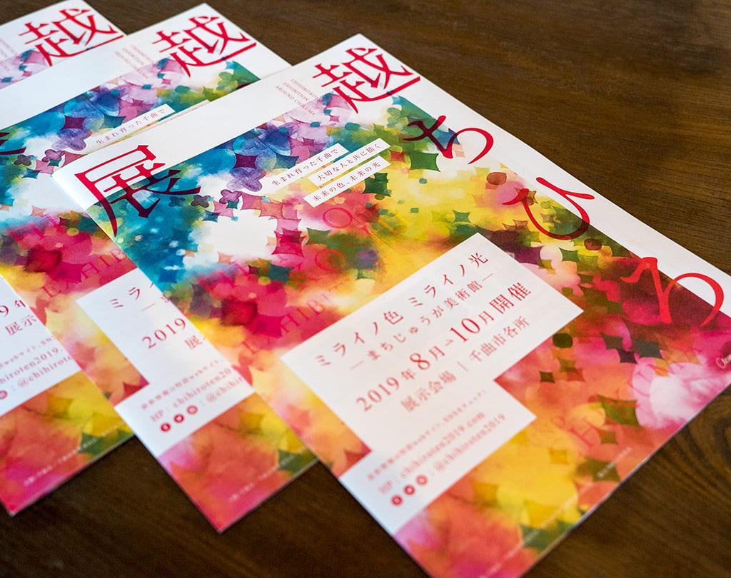 越ちひろ展2019 ミライノ色ミライノ光 -まちじゅうが美術館-【開催告知フライヤー制作】