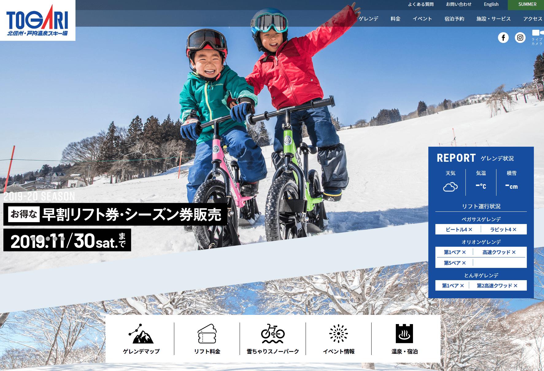 戸狩温泉スキー場 ウィンターシーズン【サイト制作】