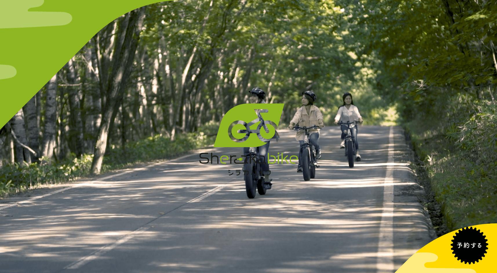 シラカバイク【 長野県立科町を電動自転車E-Bikeレンタルサイト】