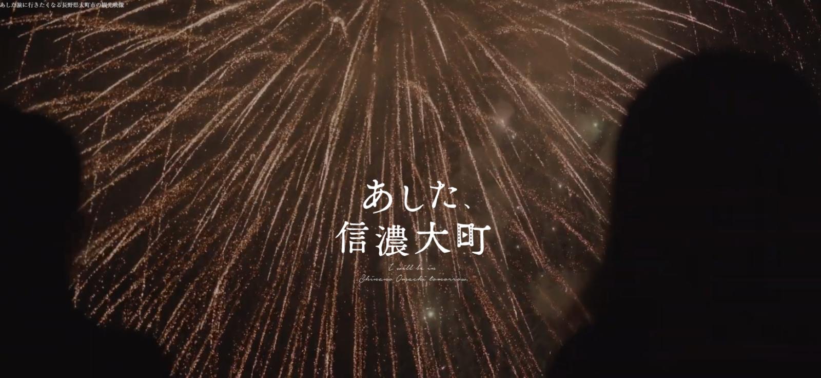 あした、信濃大町【映像・動画制作】