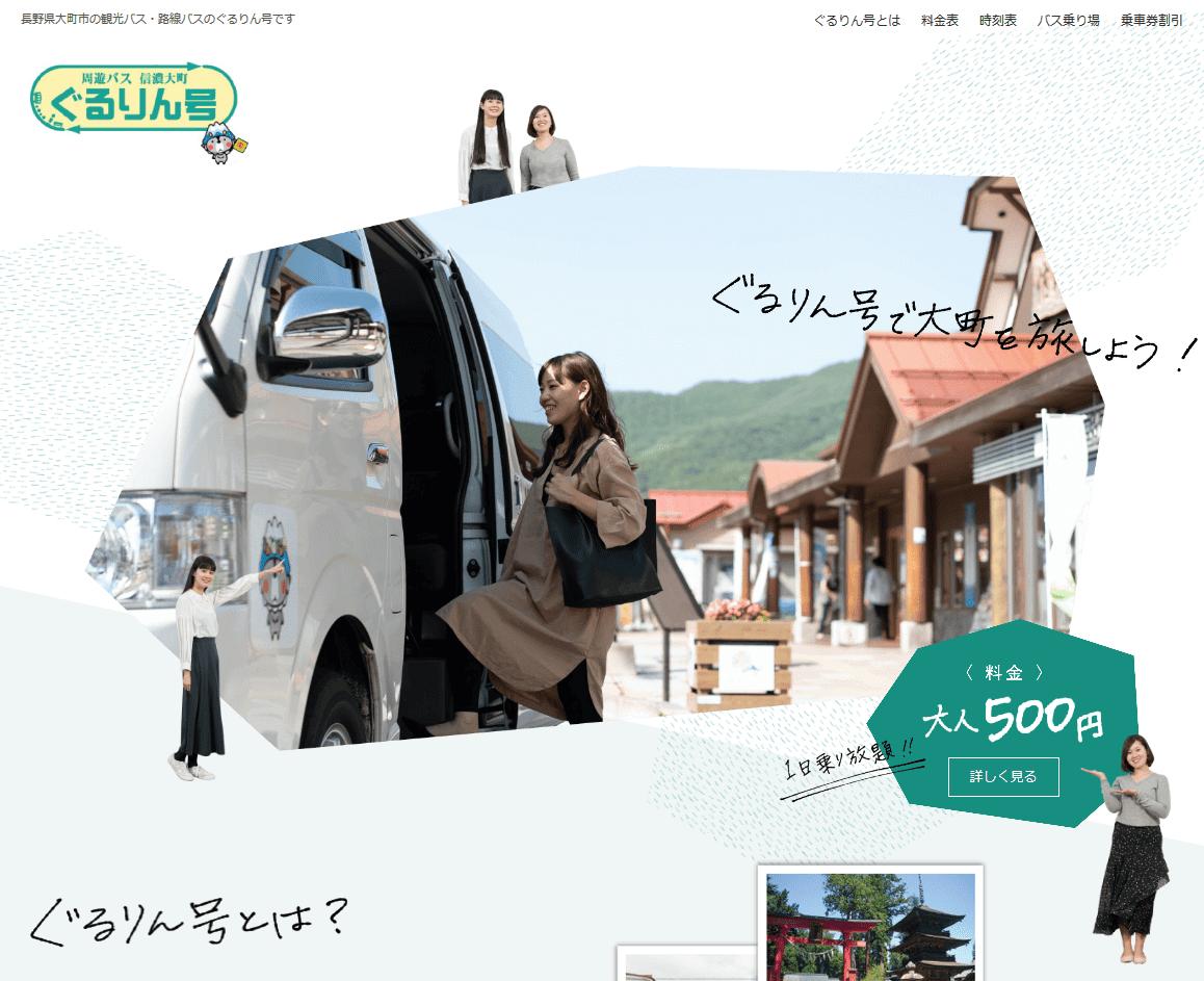 大町市ぐるりん号【サイト、パンフレット2種、ポスター制作】