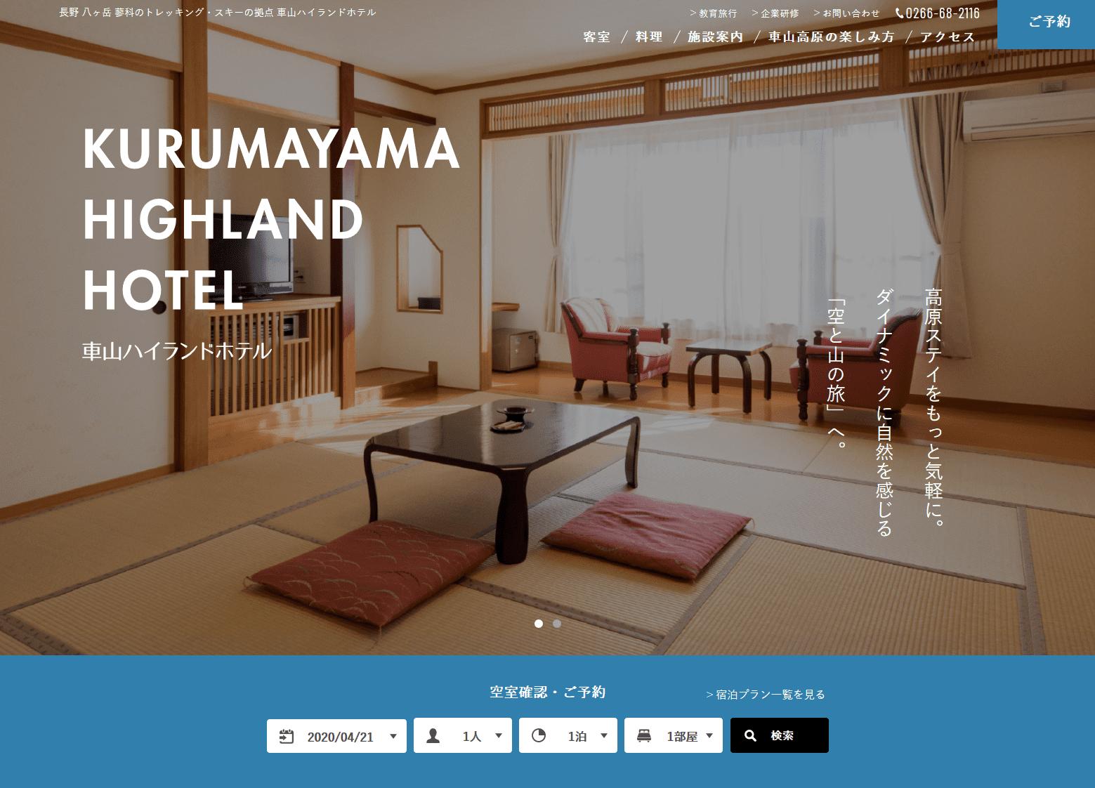 車山ハイランドホテル【サイト制作】