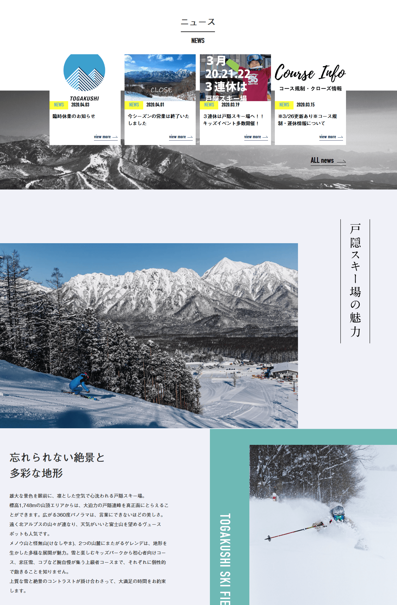 戸隠 スキー 場