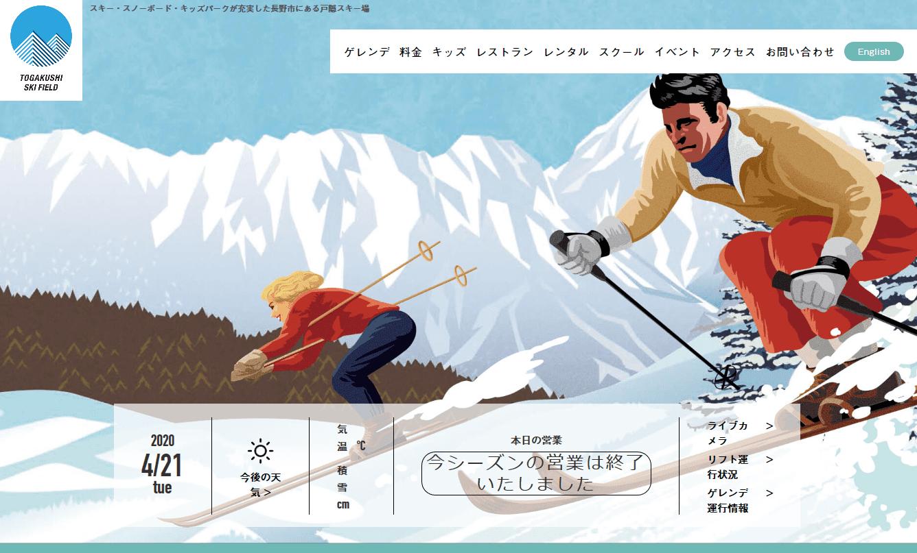 戸隠スキー場【サイト制作】
