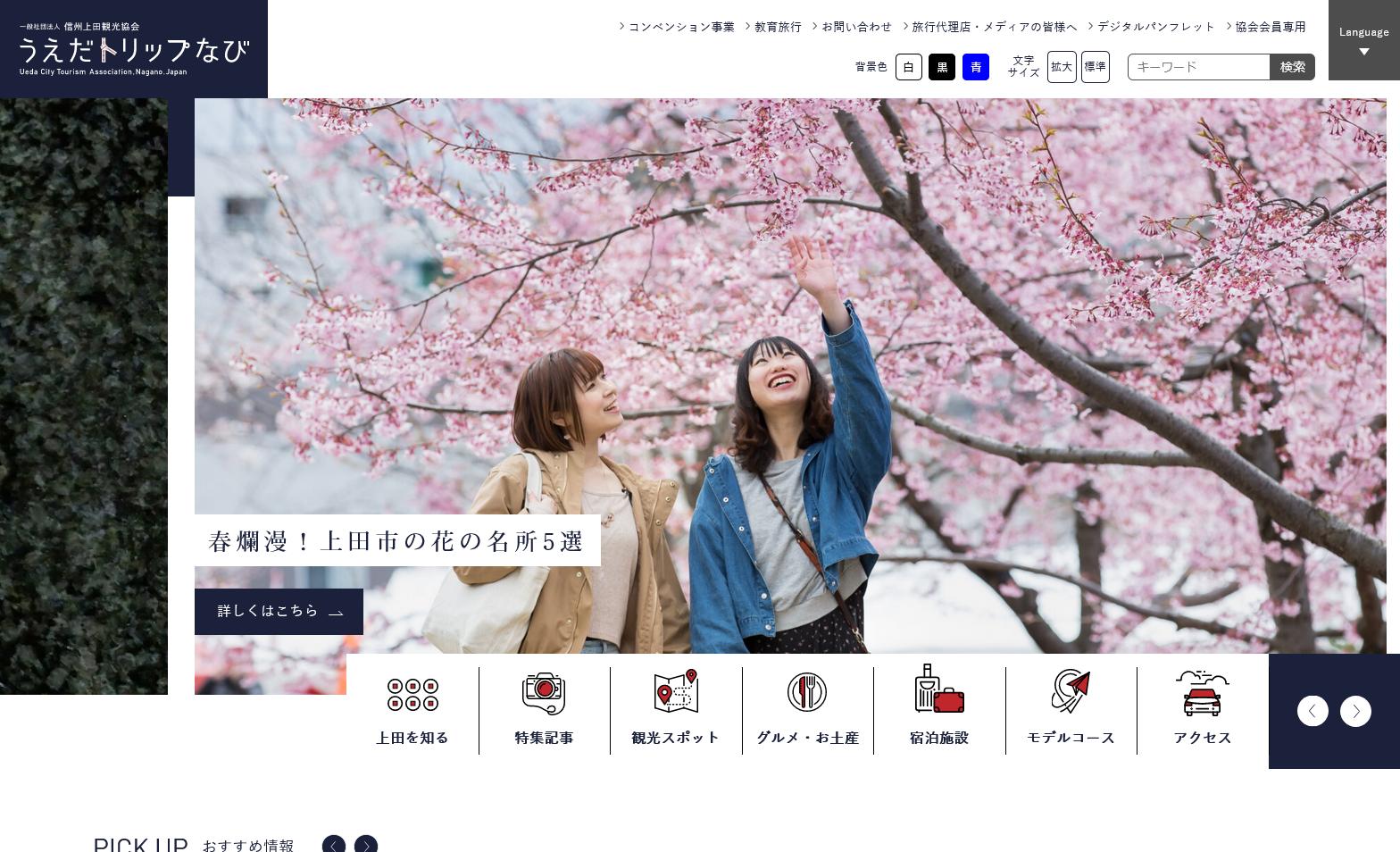 信州上田観光協会【サイト制作】