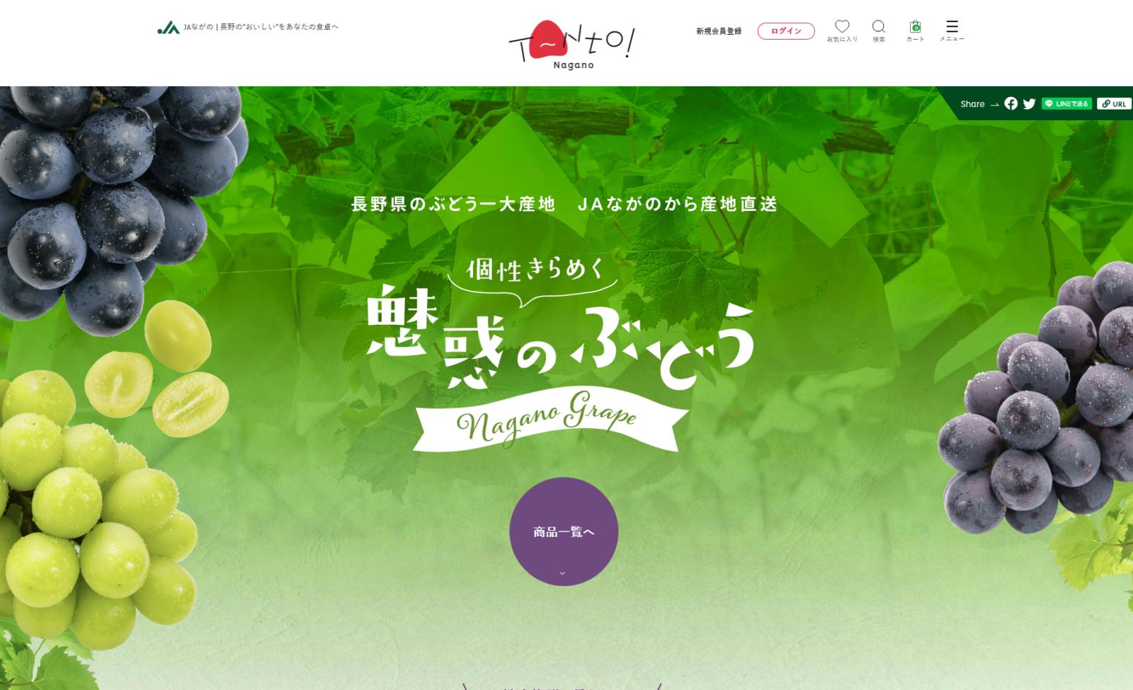 JA「たーんとながの」ぶどうランディングページ【サイト制作】